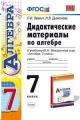 Дидактические материалы по алгебре 7 кл к уч. Макарычева